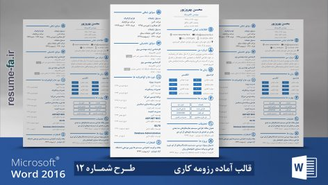 قالب word رزومه فارسی شماره ۱۲