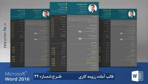قالب word رزومه فارسی شماره ۲۴
