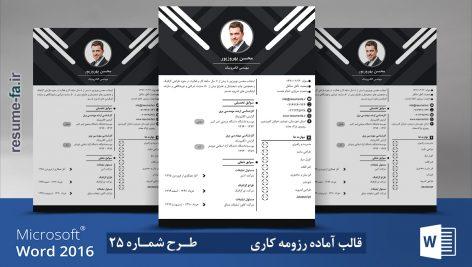 قالب word رزومه فارسی شماره ۲۵