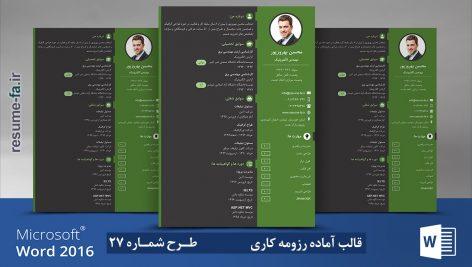 قالب word رزومه فارسی شماره ۲۷