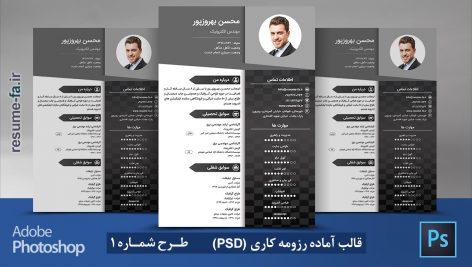قالب PSD رزومه فارسی شماره ۱