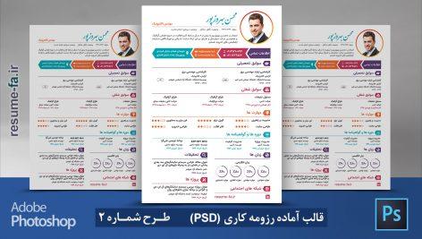 قالب PSD رزومه فارسی شماره ۲