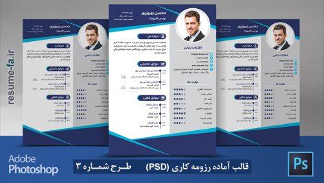 قالب PSD رزومه فارسی شماره ۳