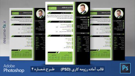 قالب PSD رزومه فارسی شماره ۴