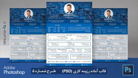 قالب PSD رزومه فارسی شماره ۵