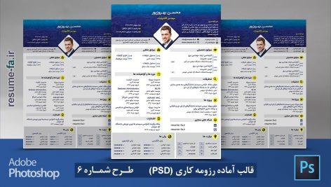 قالب PSD رزومه فارسی شماره ۶