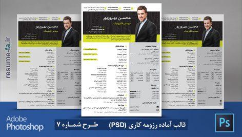 قالب PSD رزومه فارسی شماره ۷