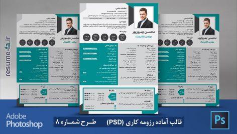 قالب PSD رزومه فارسی شماره ۸