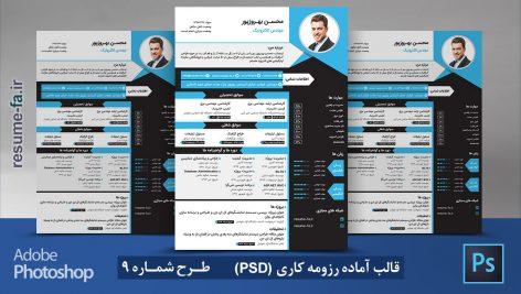 قالب PSD رزومه فارسی شماره ۹
